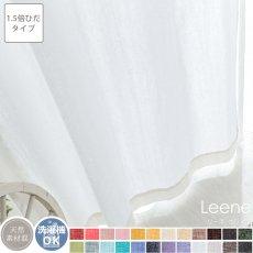 【1.5倍ひだ】24色から選べるナチュラルな風合いのリネン混無地カーテン 『リーネ ホワイト』■通常より納期がかかります