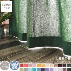 【1.5倍ひだ】24色から選べるナチュラルな風合いのリネン混無地カーテン 『リーネ モス』■出荷目安:通常より納期がかかります。