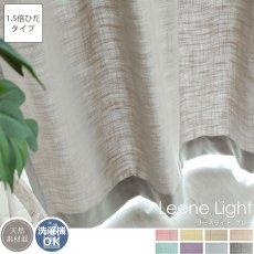 【1.5倍ひだ】8色から選べる!軽やかな風合いの天然素材混無地カーテン 『リーネライト グレー』■出荷目安:通常より納期がかかります。