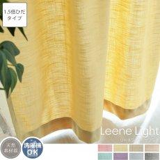 【1.5倍ひだ】8色から選べる!軽やかな風合いの天然素材混無地カーテン 『リーネライト サフラン』■出荷目安:通常より納期がかかります。