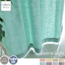 【1.5倍ひだ】8色から選べる!軽やかな風合いの天然素材混無地カーテン 『リーネライト セージ』