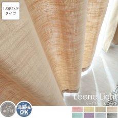 【1.5倍ひだ】8色から選べる!軽やかな風合いの天然素材混無地カーテン 『リーネライト ビスケット』■通常より納期がかかります