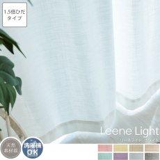 【1.5倍ひだ】8色から選べる!軽やかな風合いの天然素材混無地カーテン 『リーネライト ホワイト』■出荷目安:通常より納期がかかります。