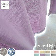 【1.5倍ひだ】8色から選べる!軽やかな風合いの天然素材混無地カーテン 『リーネライト ラベンダー』