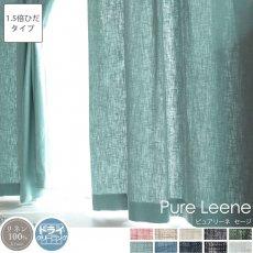 【1.5倍ひだ】天然素材リネン100%!10色から選べる無地カーテン 『ピュアリーネ セージ』