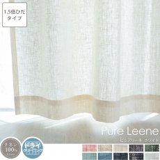 【1.5倍ひだ】天然素材リネン100%!10色から選べる無地カーテン 『ピュアリーネ ホワイト』■通常より納期がかかります