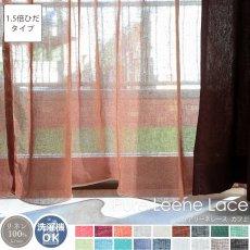 【1.5倍ひだ】天然素材リネン100%!18色から選べるレースカーテン 『ピュアリーネ レース カフェ』