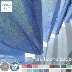 【1.5倍ひだ】天然素材リネン100%!18色から選べるレースカーテン 『ピュアリーネ レース ジェイブルー』■出荷目安:通常より納期がかかります。