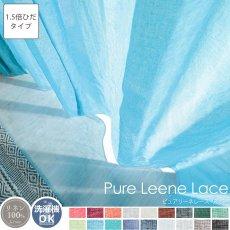 【1.5倍ひだ】天然素材リネン100%!18色から選べるレースカーテン 『ピュアリーネ レース スカイ』■出荷目安:通常より納期がかかります。