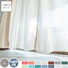 【1.5倍ひだ】天然素材リネン100%!18色から選べるレースカーテン 『ピュアリーネ レース ビスケット』■通常より納期がかかります
