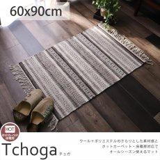 無染色ウールの平織マット『チョガ マット約60x90cm』
