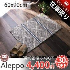 【アウトレット】ウールのオシャレなマット『アレッポ マット約60x90cm』