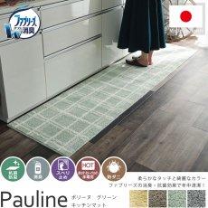 安心安全の日本製!ファブリーズライセンス 消臭・抗菌カーペットシリーズのキッチンマット『ポリーヌ キッチンマット グリーン』