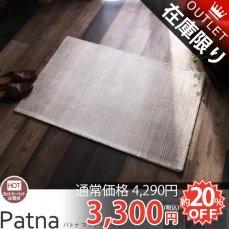 【アウトレット】シンプルデザインの輸入マット『パトナ マット ベージュ 約60x90cm』
