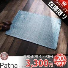 【アウトレット】シンプルデザインの輸入マット『パトナ マット ブルー 約60x90cm』