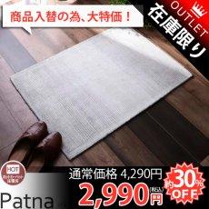 【アウトレット】シンプルデザインの輸入マット『パトナ マット グレー 約60x90cm』