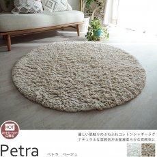 コットン100%でお肌に優しい!ふわふわのインポートシャギーラグ 『ペトラ ベージュ 直径約120cm円形』