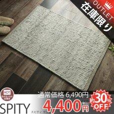 【アウトレット】高品質無染色ウールと綿を使用した輸入マット『スピティ マット 約60x90cm』
