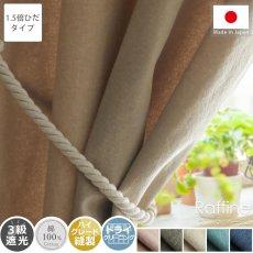 【1.5倍ひだ】しっかりしたキャンバス地の3級遮光ドレープカーテン 『ラフィネ ベージュ』