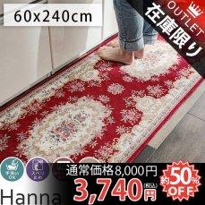 【アウトレット】激安ゴブラン織りキッチンマット 『ハンナ レッド 約60x240cm』