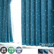 100サイズから選べる!デニム地に星柄のカジュアルデザインカーテン 『デニスター ブルー』