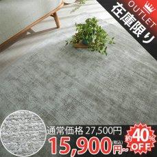天然素材ビスコースレーヨン100%アンティーク風無地ラグ『ソフィア シルバー』■190x240cm:完売