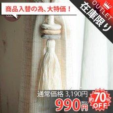フランス製カーテンタッセル『カイロアン 綿』