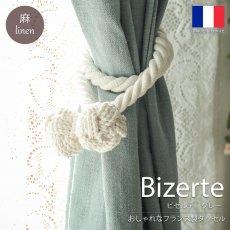 フランス製カーテンタッセル『ビゼルテ クリーム』■完売
