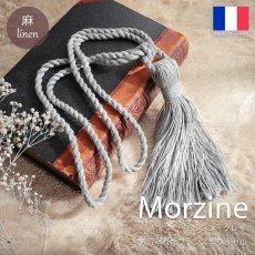 フランス製カーテンタッセル『モルジン グレー』■完売
