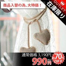 【アウトレット】フランス製カーテンタッセル『アモール 綿』■在庫限りで完売