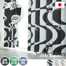 スヌーピーシリーズ!スヌーピーと仲間たちがデザインされたドレープカーテン 『サーフィンスヌーピー ブラック』