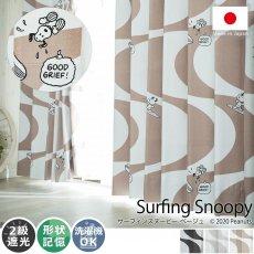スヌーピーシリーズ!スヌーピーと仲間たちがデザインされたドレープカーテン 『サーフィンスヌーピー ベージュ』