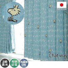 スヌーピーシリーズ!スヌーピーと仲間たちがデザインされたドレープカーテン 『チャットウェイ ブルー』