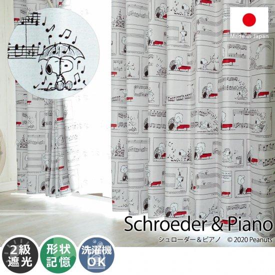 シュローダー&ピアノ