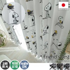 スヌーピーシリーズ!スヌーピーと仲間たちがデザインされたドレープカーテン 『フレンズネスト アイボリー』