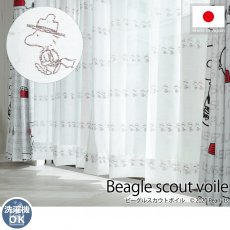 スヌーピーシリーズ!スヌーピーと仲間たちがデザインされたボイルレースカーテン 『ビークルスカウトボイル』