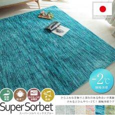 お洒落なミックスカラーデザインラグ【-2℃シリーズ】 『スーパーソルベ ミックスブルー』■190x240cm:完売
