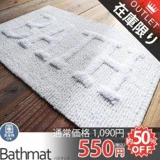 コットン100%!シンプルお洒落な自然素材バスマット  『バスマット コットン 約40x60cm』