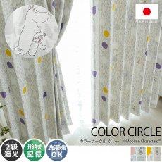 ムーミンシリーズ!ムーミンと仲間たちの北欧デザインドレープカーテン 『カラーサークル グレー』