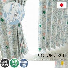 ムーミンシリーズ!ムーミンと仲間たちの北欧デザインドレープカーテン 『カラーサークル ブルー』