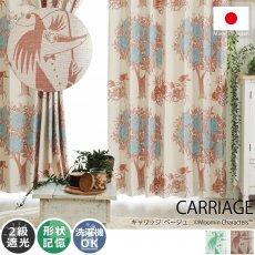 ムーミンシリーズ!ムーミンと仲間たちの北欧デザインドレープカーテン 『キャリッジ ベージュ』