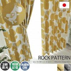 ムーミンシリーズ!ムーミンと仲間たちの北欧デザインドレープカーテン 『ロックパターン イエロー』
