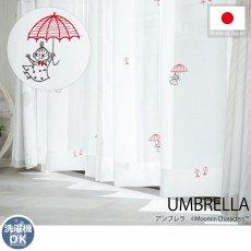 ムーミンシリーズ!ムーミンと仲間たちの北欧デザインレースカーテン 『アンブレラ』