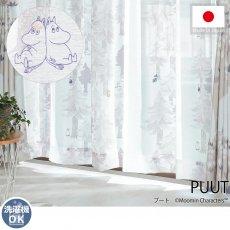 ムーミンシリーズ!ムーミンと仲間たちの北欧デザインレースカーテン 『プート』