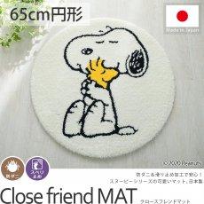 スヌーピーシリーズ!スヌーピーと仲間たちの円形マット 直径約65cm円形『クロースフレンドマット』