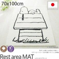 スヌーピーシリーズ!スヌーピーと仲間たちのおしゃれマット 約70x100cm『レストエリアマット』