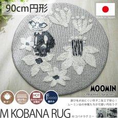 ムーミンシリーズ!ムーミンと仲間たちの北欧デザインラグ 直径約90cm円形『Mコバナラグ ミー』