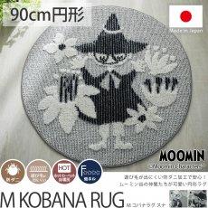 ムーミンシリーズ!ムーミンと仲間たちの北欧デザインラグ 直径約90cm円形『Mコバナラグ スナ』