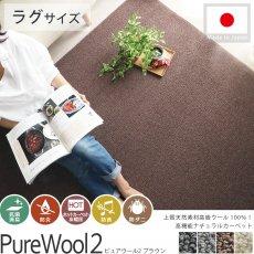 高級羊毛100%ナチュラル素材のラグ『ピュアウール2 ブラウン』