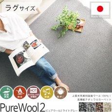 高級羊毛100%ナチュラル素材のラグ『ピュアウール2 ライトグレー』